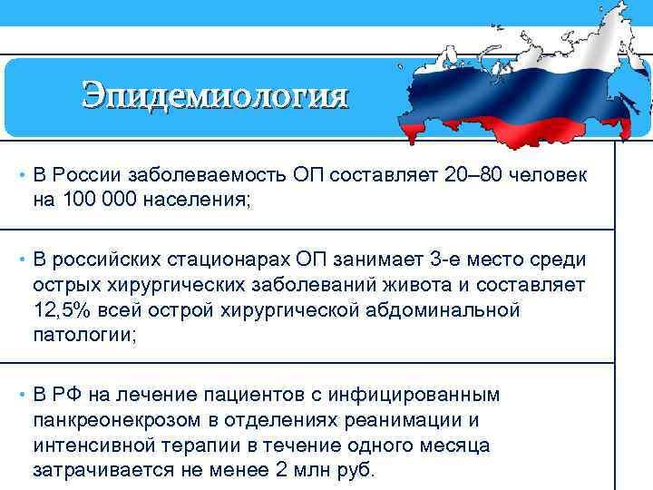 Эпидемиология • В России заболеваемость ОП составляет 20– 80 человек на 100 000 населения;