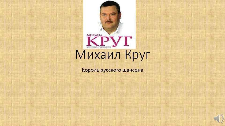 Михаил Круг Король русского шансона