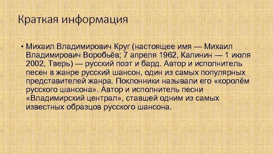 Краткая информация • Михаил Владимирович Круг (настоящее имя — Михаил Владимирович Воробьёв; 7 апреля