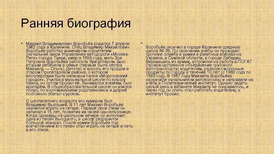 Ранняя биография • Михаил Владимирович Воробьёв родился 7 апреля 1962 года в Калинине. Отец
