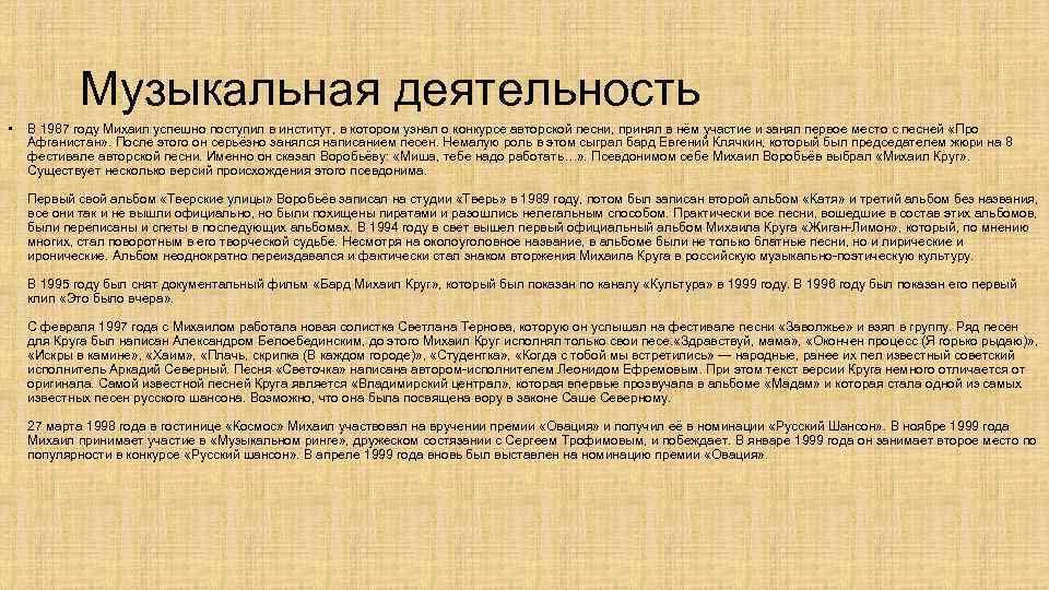 Музыкальная деятельность • В 1987 году Михаил успешно поступил в институт, в котором узнал