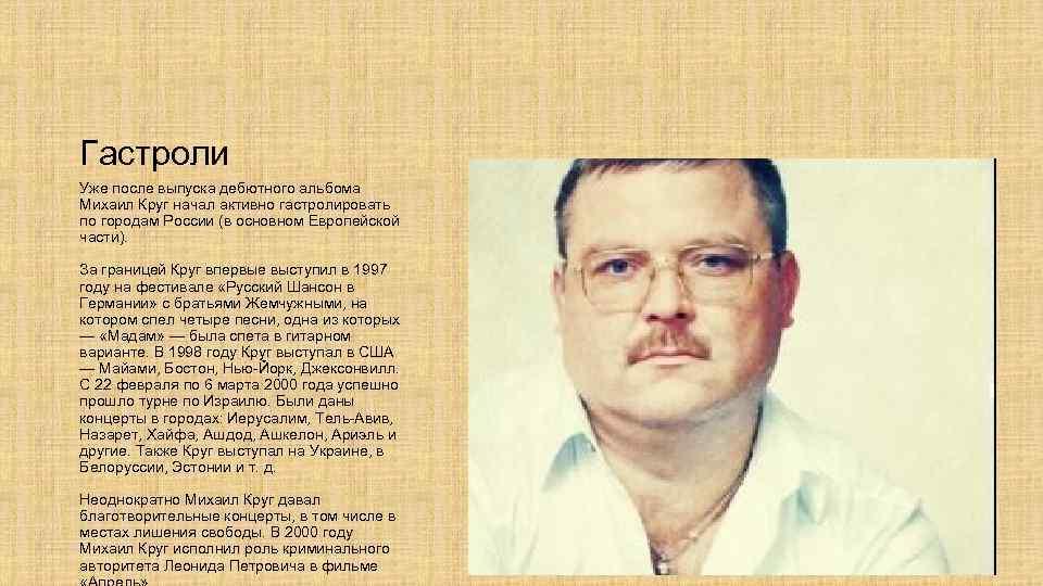 Гастроли Уже после выпуска дебютного альбома Михаил Круг начал активно гастролировать по городам России