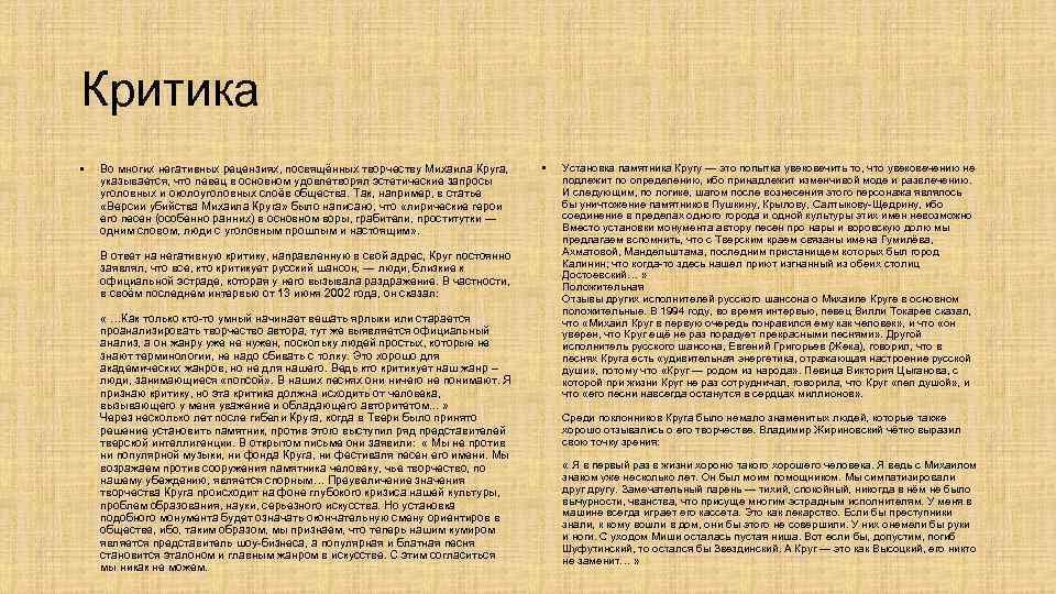 Критика • Во многих негативных рецензиях, посвящённых творчеству Михаила Круга, указывается, что певец в