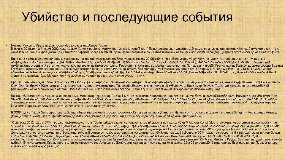 Убийство и последующие события • Могила Михаила Круга на Дмитрово-Черкасском кладбище Твери В ночь