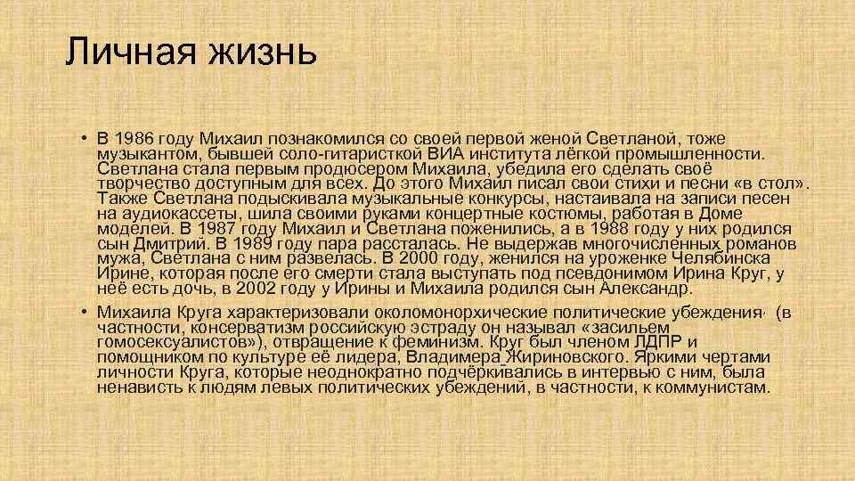 Личная жизнь • В 1986 году Михаил познакомился со своей первой женой Светланой, тоже