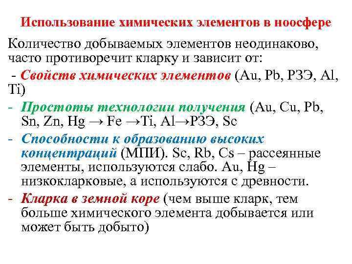 Использование химических элементов в ноосфере Количество добываемых элементов неодинаково, часто противоречит кларку и зависит