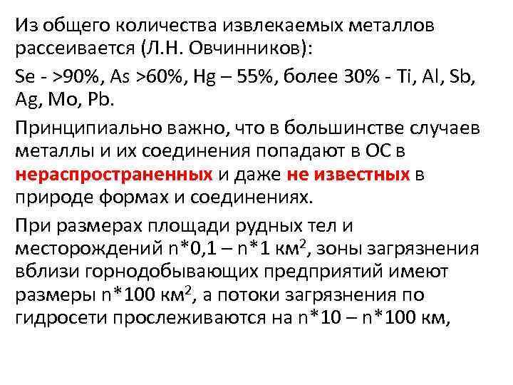 Из общего количества извлекаемых металлов рассеивается (Л. Н. Овчинников): Se - >90%, As >60%,