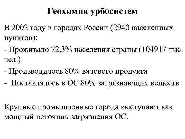 Геохимия урбосистем В 2002 году в городах России (2940 населенных пунктов): - Проживало 72,