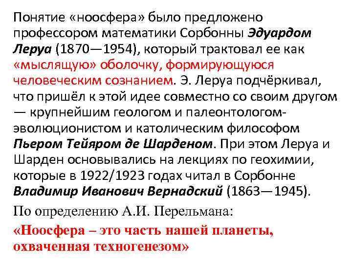 Понятие «ноосфера» было предложено профессором математики Сорбонны Эдуардом Леруа (1870— 1954), который трактовал ее
