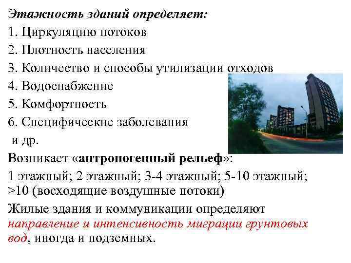 Этажность зданий определяет: 1. Циркуляцию потоков 2. Плотность населения 3. Количество и способы утилизации