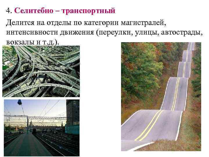4. Селитебно – транспортный Делится на отделы по категории магистралей, интенсивности движения (переулки, улицы,