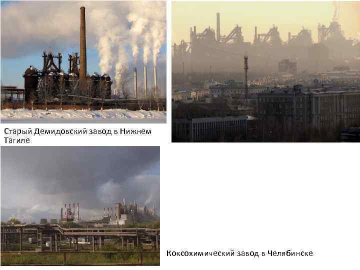 Старый Демидовский завод в Нижнем Тагиле Коксохимический завод в Челябинске