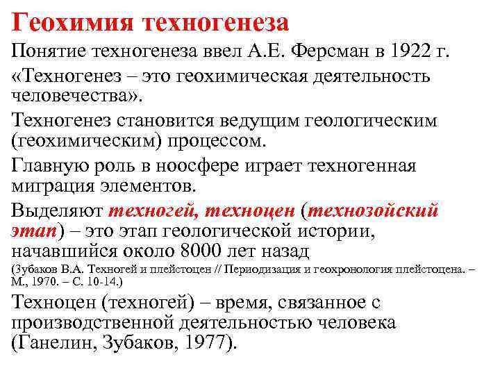 Геохимия техногенеза Понятие техногенеза ввел А. Е. Ферсман в 1922 г. «Техногенез – это