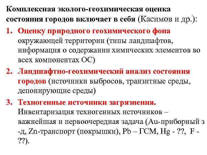 Комплексная эколого-геохимическая оценка состояния городов включает в себя (Касимов и др. ): 1. Оценку