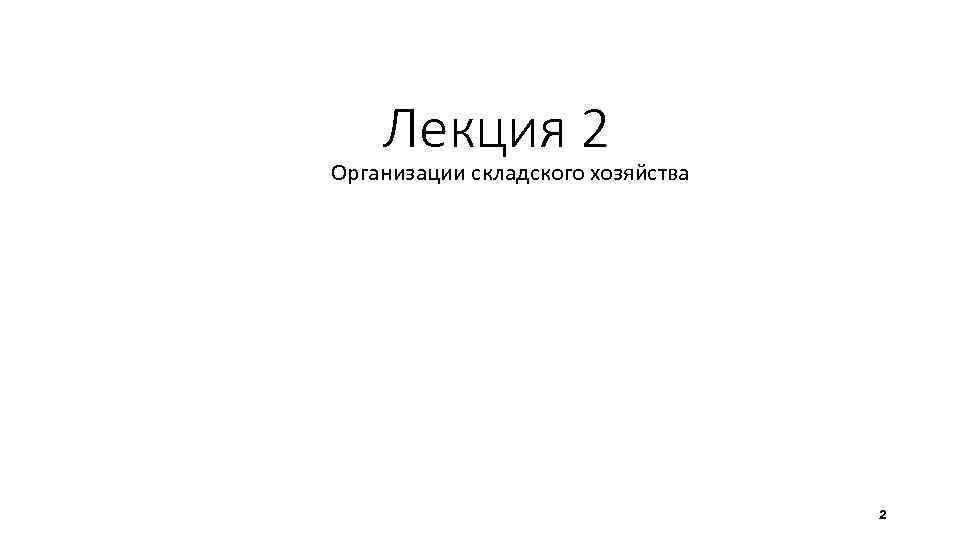 Лекция 2 Организации складского хозяйства 2