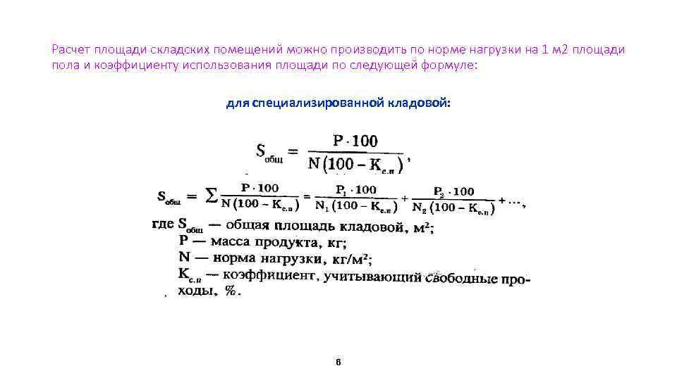 Расчет площади складских помещений можно производить по норме нагрузки на 1 м 2 площади