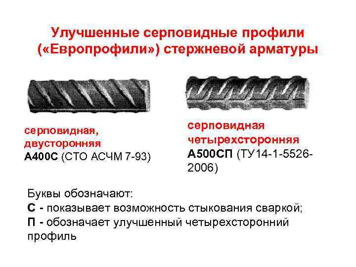 арматура а400с и а500с разница