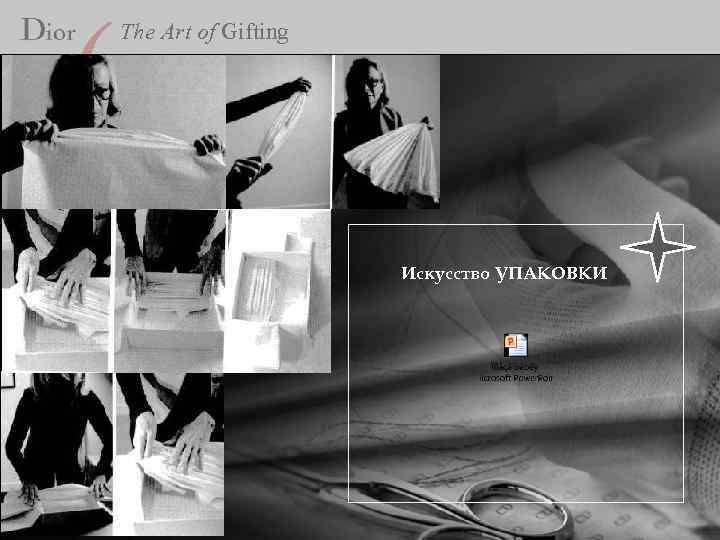 The Art of Gifting Искусство УПАКОВКИ