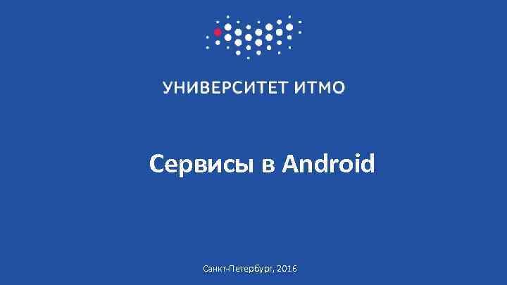 Сервисы в Android Санкт-Петербург, 2016