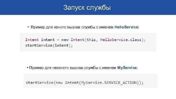 Запуск службы • Пример для явного вызова службы с именем Hello. Service: • Пример