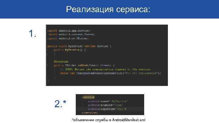 Реализация сервиса: 1. 2. * *объявление службы в Android. Manifest. xml