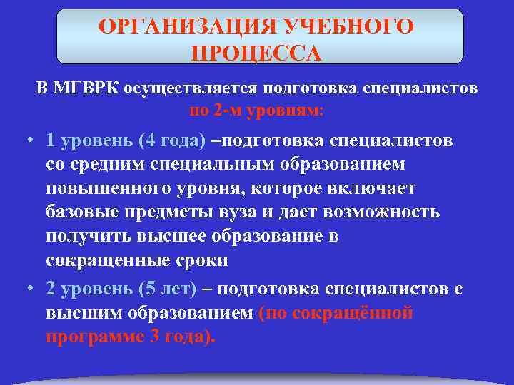 ОРГАНИЗАЦИЯ УЧЕБНОГО ПРОЦЕССА В МГВРК осуществляется подготовка специалистов по 2 -м уровням: • 1
