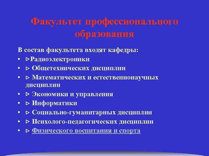 Факультет профессионального образования В состав факультета входят кафедры: • Радиоэлектроники • Общетехнических дисциплин •