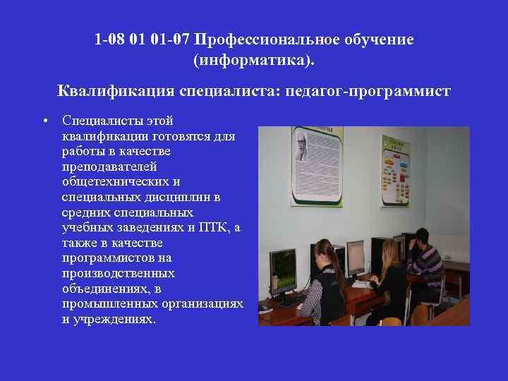 1 -08 01 01 -07 Профессиональное обучение (информатика). Квалификация специалиста: педагог-программист • Специалисты этой