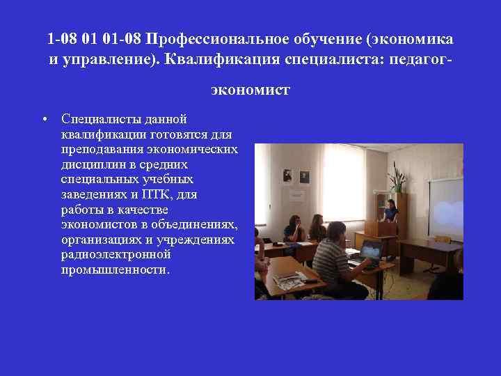 1 -08 01 01 -08 Профессиональное обучение (экономика и управление). Квалификация специалиста: педагогэкономист •