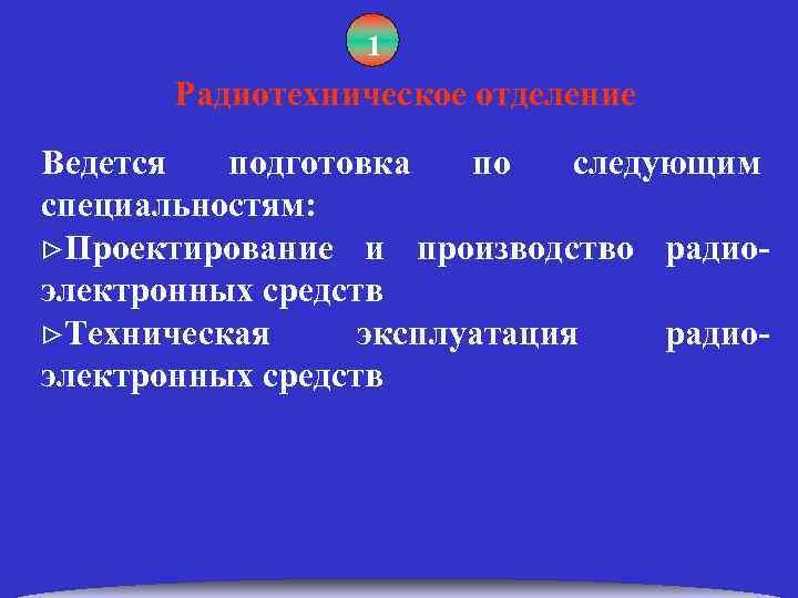 1 Радиотехническое отделение Ведется подготовка по следующим специальностям: >Проектирование и производство радиоэлектронных средств >Техническая
