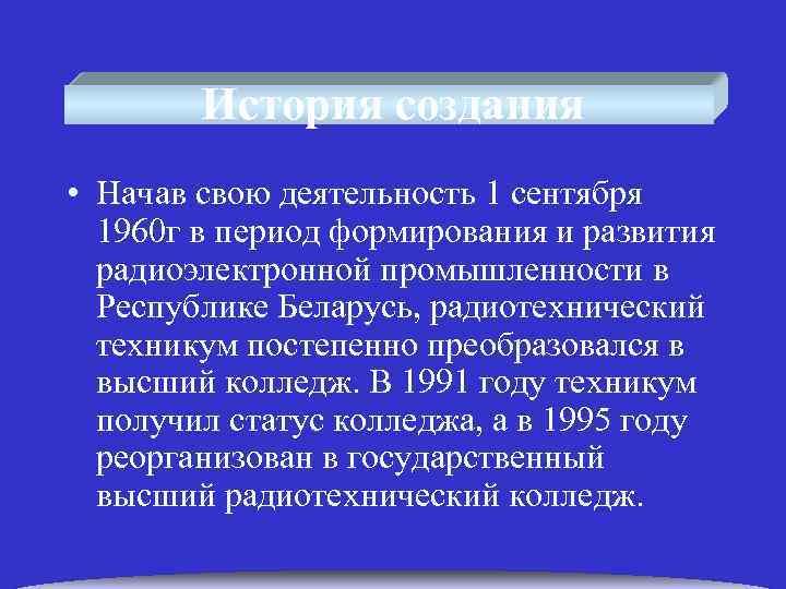 История создания • Начав свою деятельность 1 сентября 1960 г в период формирования и