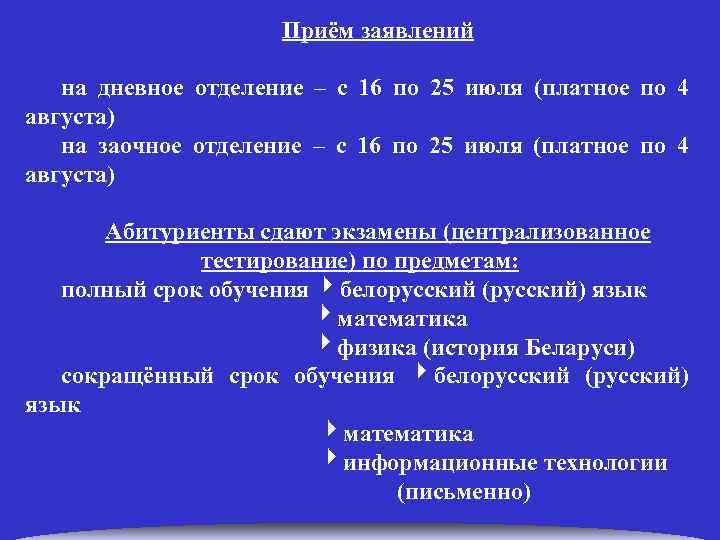 Приём заявлений на дневное отделение – с 16 по 25 июля (платное по 4