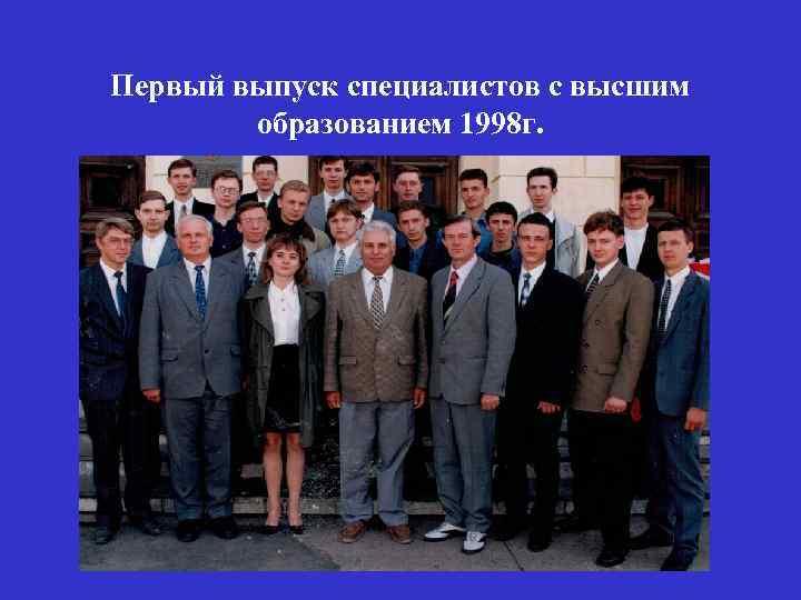 Первый выпуск специалистов с высшим образованием 1998 г.