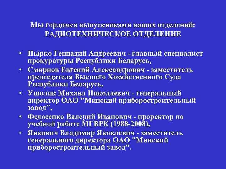Мы гордимся выпускниками наших отделений: РАДИОТЕХНИЧЕСКОЕ ОТДЕЛЕНИЕ • Пырко Геннадий Андреевич - главный специалист