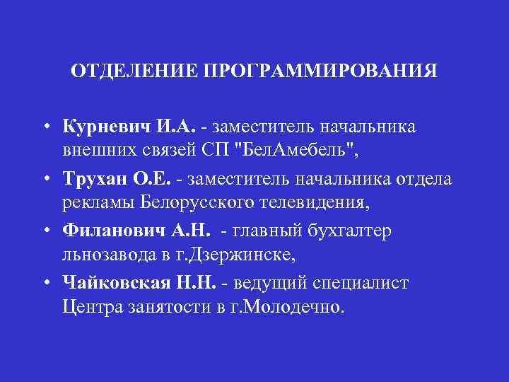 ОТДЕЛЕНИЕ ПРОГРАММИРОВАНИЯ • Курневич И. А. - заместитель начальника внешних связей СП