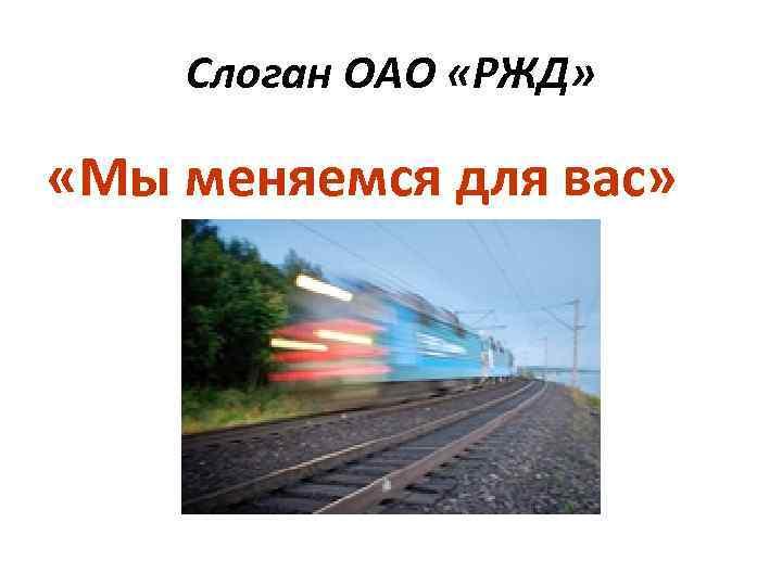 Слоган ОАО «РЖД» «Мы меняемся для вас»