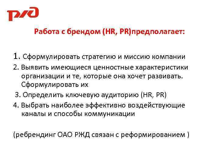 Работа с брендом (HR, PR)предполагает: 1. Сформулировать стратегию и миссию компании 2. Выявить имеющиеся