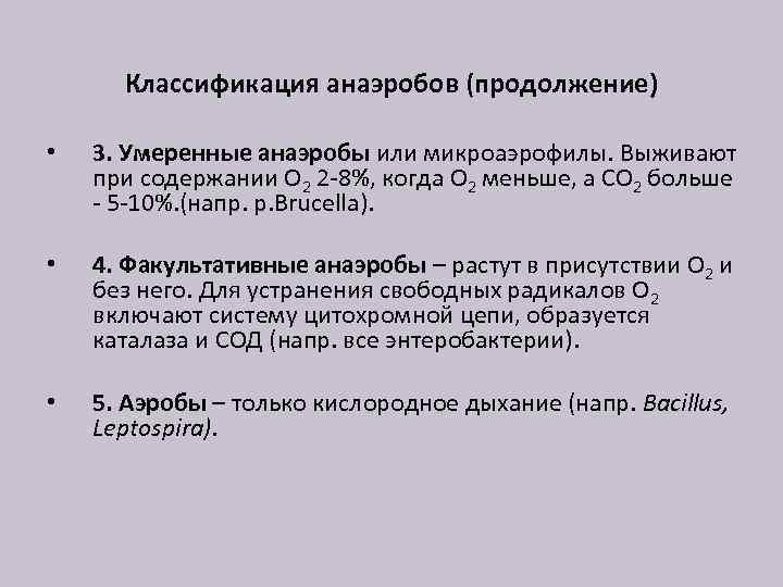 Классификация анаэробов (продолжение) • 3. Умеренные анаэробы или микроаэрофилы. Выживают при содержании О 2