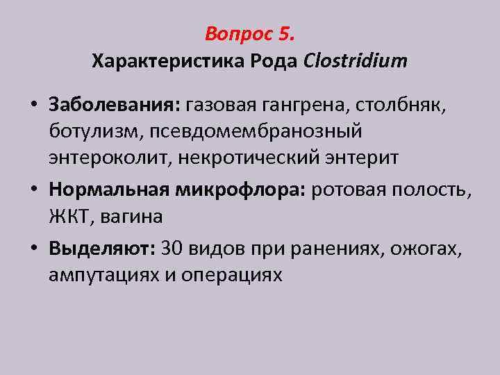 Вопрос 5. Характеристика Рода Clostridium • Заболевания: газовая гангрена, столбняк, ботулизм, псевдомембранозный энтероколит, некротический