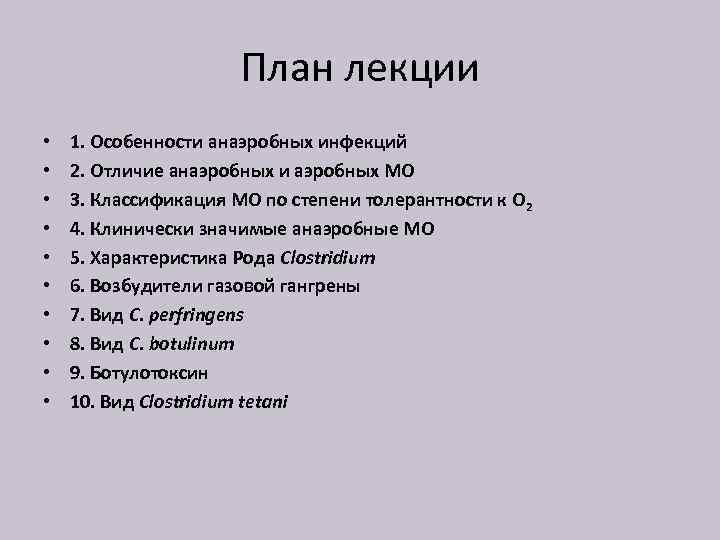 План лекции • • • 1. Особенности анаэробных инфекций 2. Отличие анаэробных и аэробных