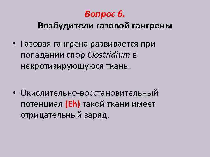 Вопрос 6. Возбудители газовой гангрены • Газовая гангрена развивается при попадании спор Clostridium в