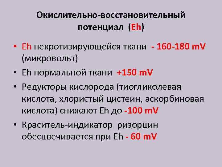 Окислительно-восстановительный потенциал (Eh) • Eh некротизирующейся ткани - 160 -180 m. V (микровольт) •