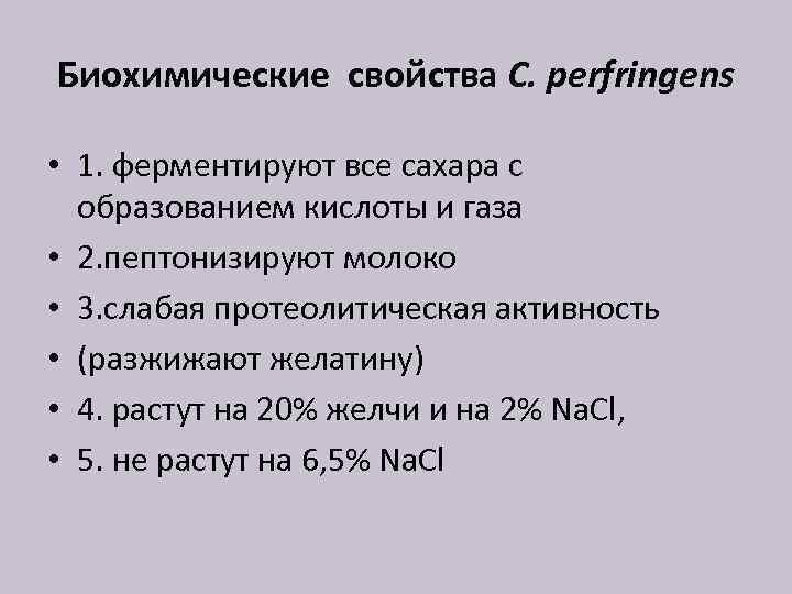 Биохимические свойства C. perfringens • 1. ферментируют все сахара с образованием кислоты и газа