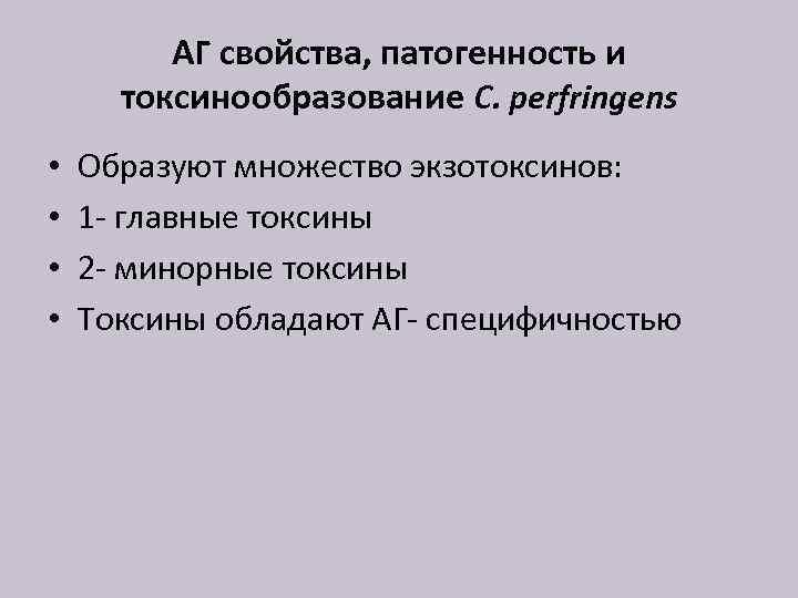 АГ свойства, патогенность и токсинообразование C. perfringens • • Образуют множество экзотоксинов: 1 -