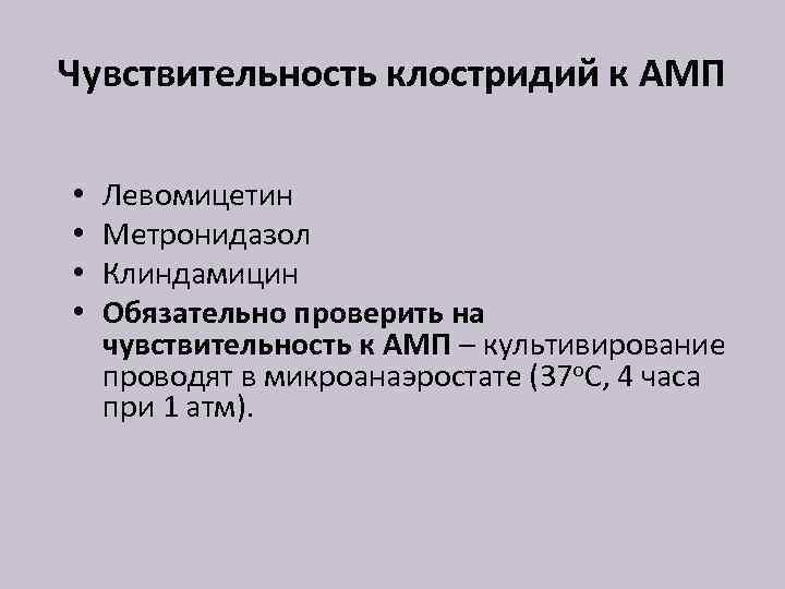 Чувствительность клостридий к АМП • • Левомицетин Метронидазол Клиндамицин Обязательно проверить на чувствительность к