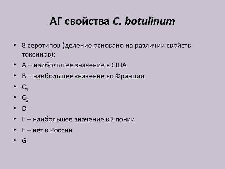 АГ свойства C. botulinum • 8 серотипов (деление основано на различии свойств токсинов): •