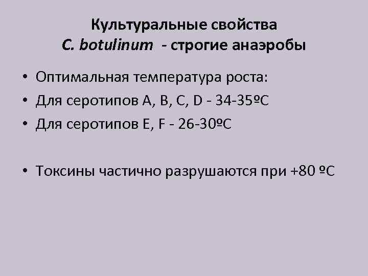 Культуральные свойства C. botulinum - строгие анаэробы • Оптимальная температура роста: • Для серотипов