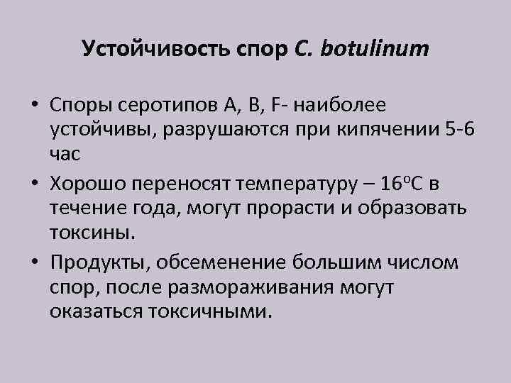 Устойчивость спор C. botulinum • Споры серотипов А, В, F- наиболее устойчивы, разрушаются при