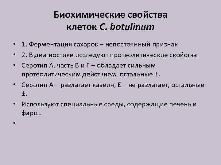 Биохимические свойства клеток C. botulinum • 1. Ферментация сахаров – непостоянный признак • 2.