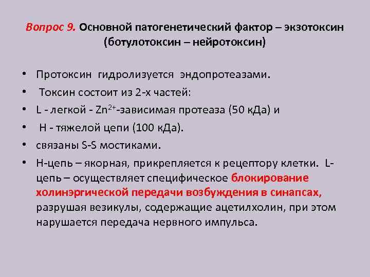 Вопрос 9. Основной патогенетический фактор – экзотоксин (ботулотоксин – нейротоксин) • • • Протоксин